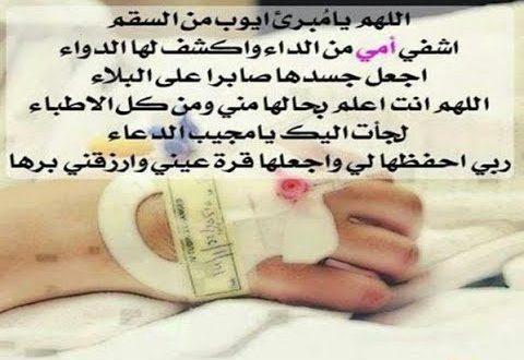 صورة دعاء للام بالشفاء من المرض , مجموعه من الادعية لشفاء الام من الامراض