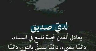 صورة شعر مدح صديق قصيره , اجمل عبارات الصداقه