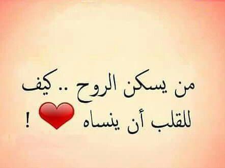 صورة كلمات رومانسية عن الحب , اجمل حاجه ممكن تسمعها عن الحب 636 2