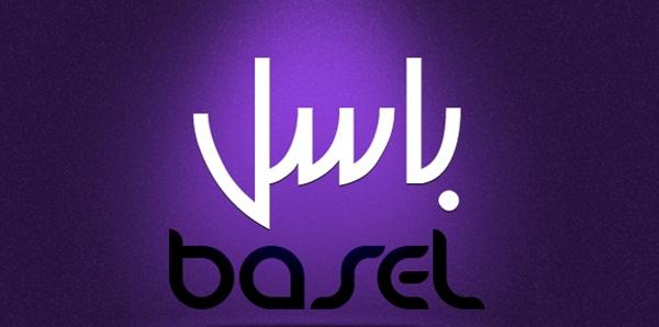 صورة اسم باسل بالصور , اجمل الخلفيات باسم باسل