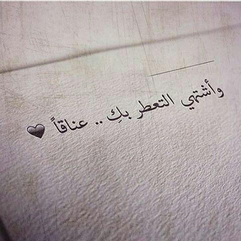 صورة كلمات حب رومانسية للحبيب , اجمل الكلمات التي اهدي بها حبيبي
