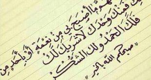 ابدا يومك بذكر الله , دعاء الصباح كتابة