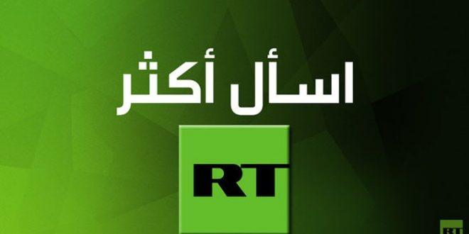 صورة شاهد قناه روسيا اليوم بالعربية طوال اليوم باحدث تردد , تردد قناة روسيا اليوم على النايل سات