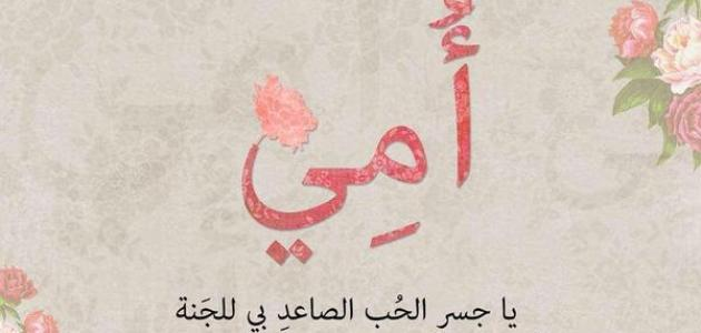 صورة اهدي الي امك كلمه جميلة , كلام قصير جدا عن الام