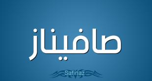 صورة معنى اسم صافيناز , هل تنوي تسمية صافيناز شاهد المعني