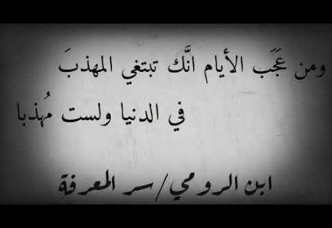 صورة اقرا عذوبة ابيات شعرية مشهورة , ابيات شعر عربية مشهورة