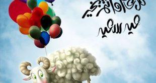 صورة بوستات لعيد الاضحى , اجمل الكلمات والعبارات في هذا اليوم 1038 9 310x165