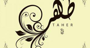 صورة صور اسم طاهر , من اجمل الاسماء للذكور شاهده 948 9 310x165